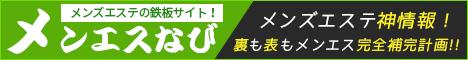 メンエス情報サイト【メンエスなび】西川口・蕨版